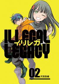 イリレガ~Illegal Legacy~【同人版】(2)