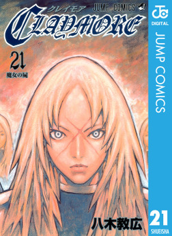 CLAYMORE 21-電子書籍
