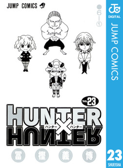 HUNTER×HUNTER モノクロ版 23-電子書籍