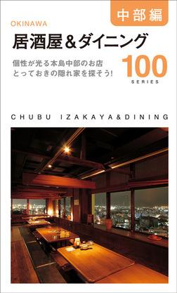 中部居酒屋&ダイニング100-電子書籍