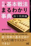 将棋・基本戦法まるわかり事典 振り飛車編