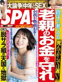週刊SPA!(スパ) 2019年 6/4 号 [雑誌]