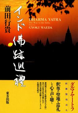 インド佛跡巡禮-電子書籍