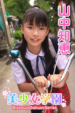 美少女学園 山中知恵 Part.4(Ver2.0)-電子書籍