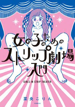 女の子のためのストリップ劇場入門-電子書籍