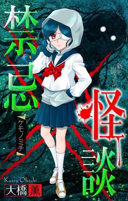 ホラー シルキー 禁忌怪談 story04-電子書籍