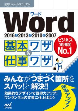 速効!ポケットマニュアル Word基本ワザ&仕事ワザ 2016&2013&2010&2007-電子書籍
