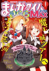まんがタイムきららMAX 2019年8月号