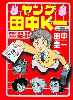 ヤング田中K一-電子書籍
