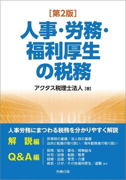 第2版 人事・労務・福利厚生の税務-電子書籍