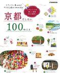 京都でしたい100のこと(2020年版)