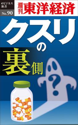 クスリの裏側―週刊東洋経済eビジネス新書No.90-電子書籍