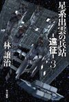 星系出雲の兵站-遠征- 3