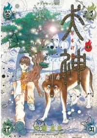 犬神(13)
