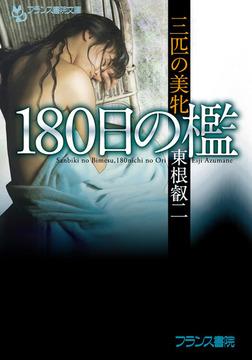 三匹の美牝 180日の檻-電子書籍