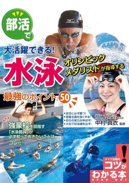 部活で大活躍できる!水泳最強のポイント50-電子書籍