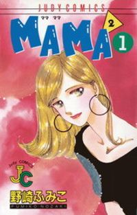 MAMA2(ママ ママ)(1)