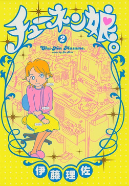 チューネン娘。 (2)-電子書籍