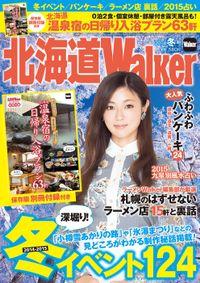 HokkaidoWalker北海道ウォーカー 2014 冬号