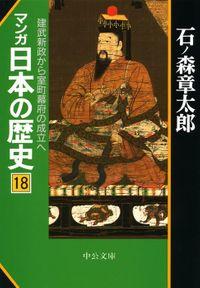 マンガ日本の歴史18 建武新政から室町幕府の成立へ