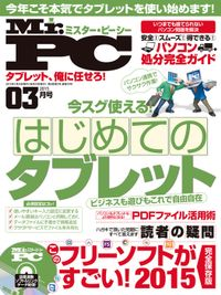 Mr.PC (ミスターピーシー) 2015年 3月号