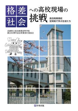 格差社会への高校現場の挑戦 : 長田商業高校定時制で学ぶ生徒たち-電子書籍
