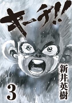 キーチ!! 3-電子書籍