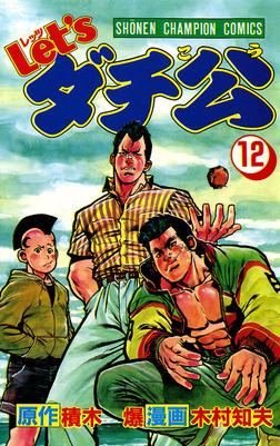 Let'sダチ公 12-電子書籍