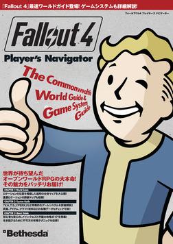 Fallout 4 プレイヤーズ ナビゲーター-電子書籍