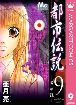 都市伝説 9 ―紫の鏡―-電子書籍