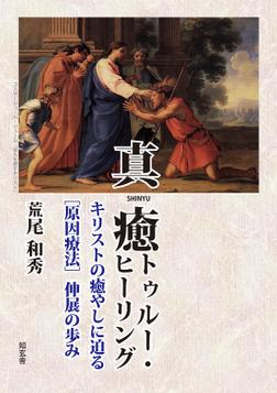 真癒トゥルー・ヒーリング――キリストの癒やしに迫る[原因療法]伸展の歩み-電子書籍