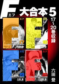F 大合本5 17~20巻収録