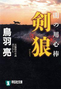 剣狼―闇の用心棒