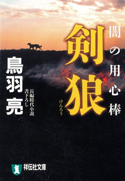剣狼―闇の用心棒-電子書籍