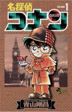 名探偵コナン(1)-電子書籍