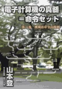 電子計算機の真髄=命令セット(八雲情報科学 情報処理基礎叢書)