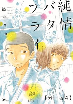 純情バタフライ【分冊版4】-電子書籍