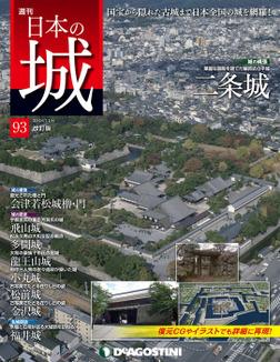 日本の城 改訂版 第93号-電子書籍