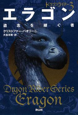 ドラゴンライダー3 エラゴン 遺志を継ぐ者-電子書籍
