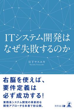 ITシステム開発はなぜ失敗するのか-電子書籍