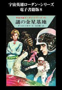 宇宙英雄ローダン・シリーズ 電子書籍版8 謎の金星基地