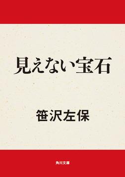 見えない宝石-電子書籍