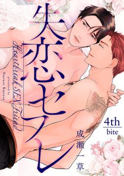 失恋セフレ(4)-電子書籍