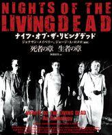 NIGHTS OF THE LIVING DEAD ナイツ・オブ・ザ・リビングデッド 死者&生者の章[合本版]