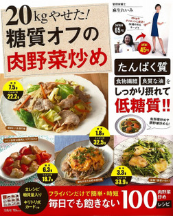 20kgやせた! 糖質オフの肉野菜炒め-電子書籍