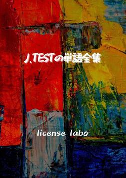 J.TESTの単語全集-電子書籍