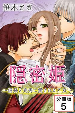 隠密姫~信長と光秀に愛された乙女~ 【分冊版】(5)-電子書籍