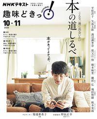 NHK 趣味どきっ!(火曜) こんな一冊に出会いたい 本の道しるべ2020年10月~11月