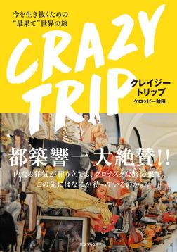 "CRAZY TRIP 今を生き抜くための""最果て""世界の旅-電子書籍"