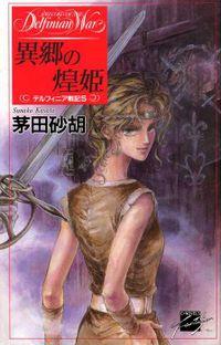 異郷の煌姫 デルフィニア戦記5